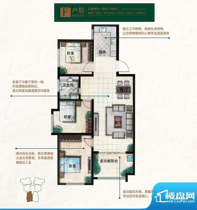 奥北公元户型图F户型 3室2厅1卫面积:118.00平米