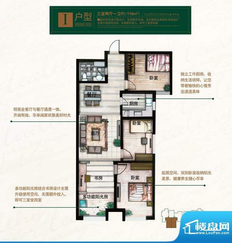 奥北公元户型图I户型 3室2厅1卫面积:116.00平米