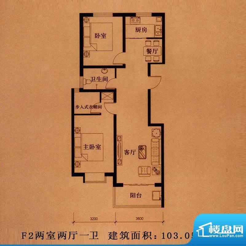 新大院户型图F2户型 2室2厅1卫面积:103.05平米