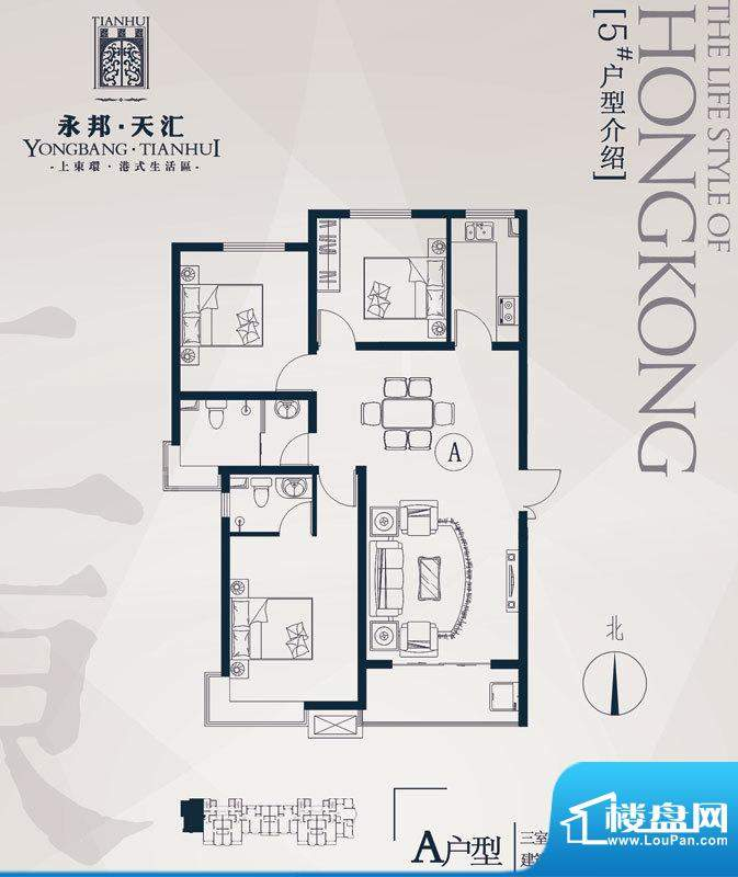 永邦天汇户型图户型5#A 3室2厅面积:116.00平米