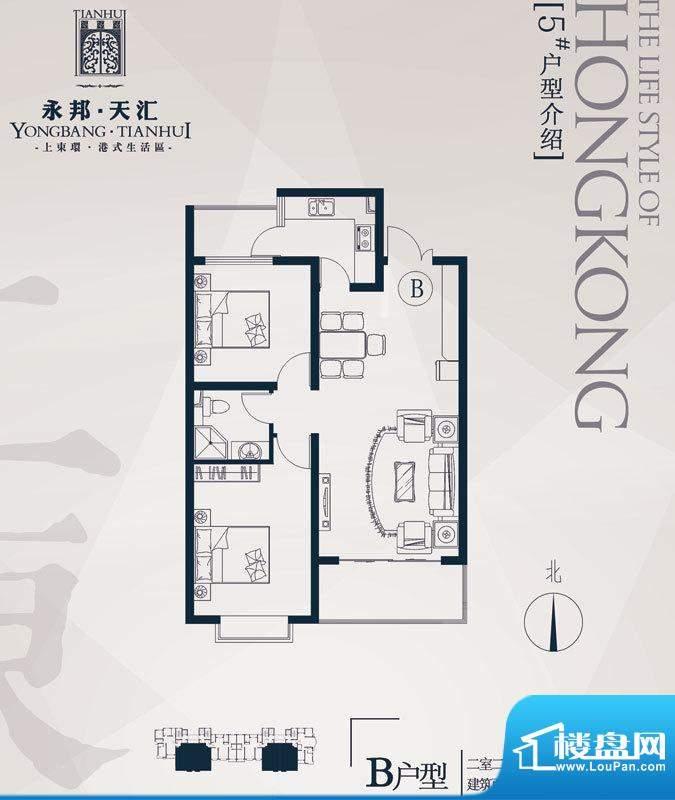 永邦天汇户型图户型5#B 2室2厅面积:92.00平米