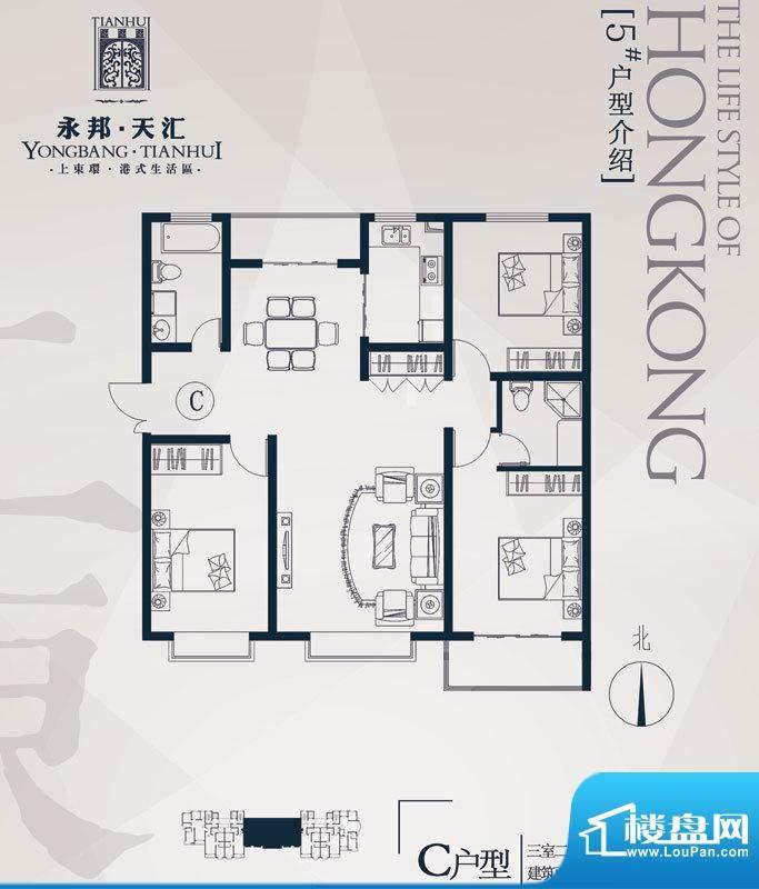 永邦天汇户型图户型5#c 3室2厅面积:137.00平米