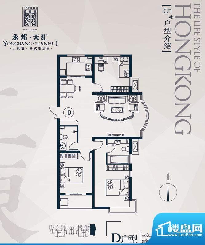 永邦天汇户型图户型5#D 3室2厅面积:119.00平米
