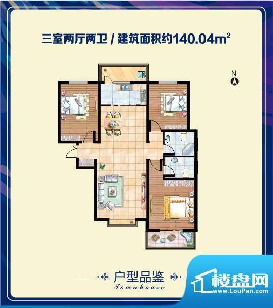 水岸华苑户型图B 户型 3室2厅2面积:140.04平米
