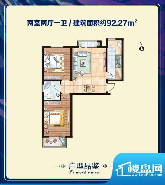 水岸华苑户型图D 户型 2室2厅1面积:92.27平米