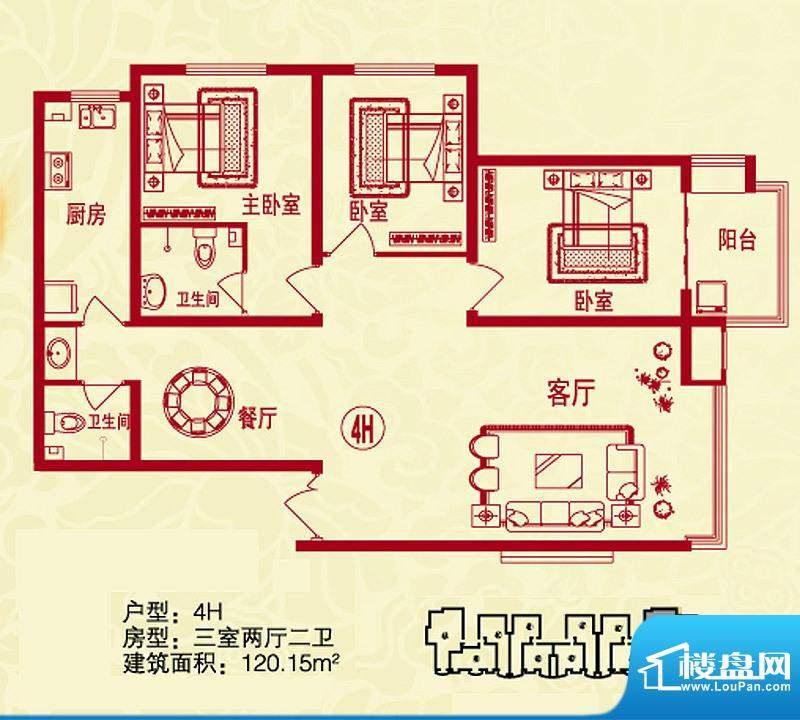 金桥水岸户型图4H户型 3室2厅2面积:120.15平米