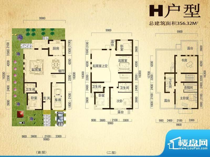 中堂户型图H户型 6室2厅4卫1厨面积:356.32平米