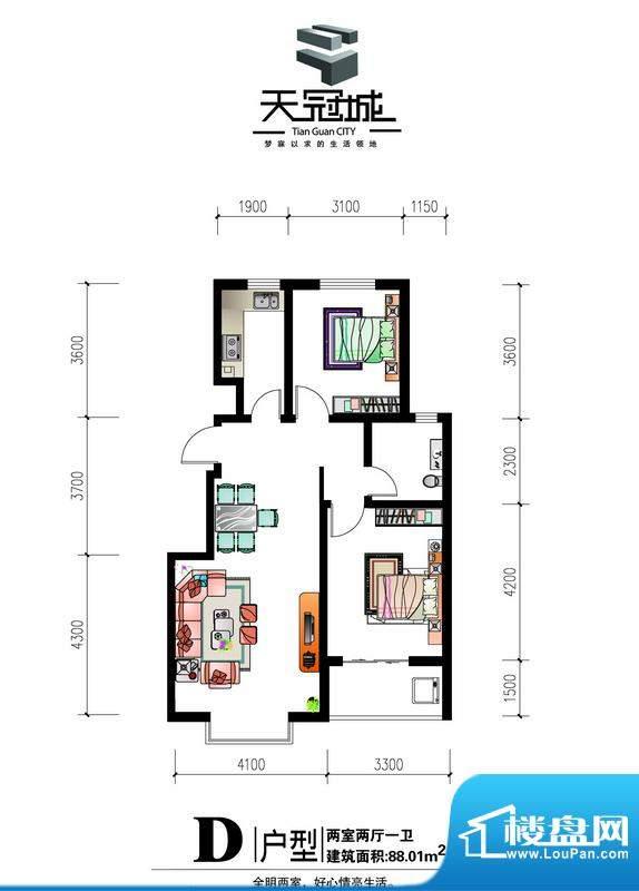 天冠城户型图D户型 2室2厅1卫1面积:88.01平米
