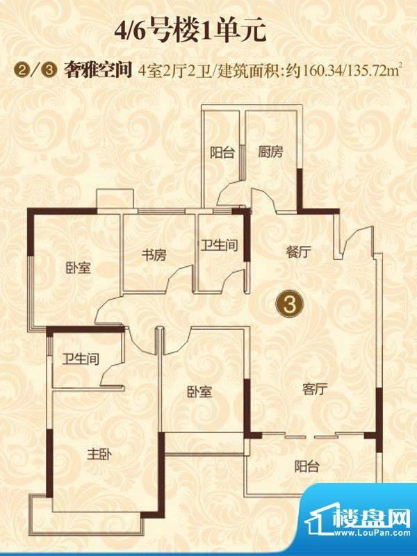 恒大雅苑户型图4、6#1单元3至1面积:135.72平米