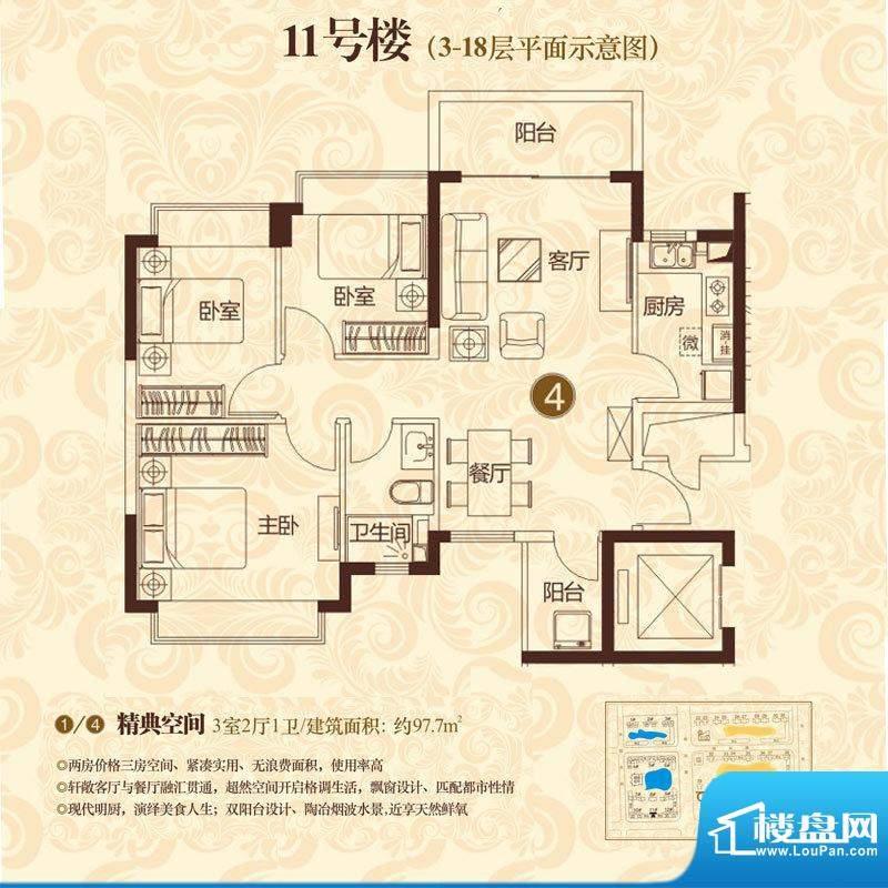 恒大雅苑户型图11号楼3-18层4户面积:97.70平米