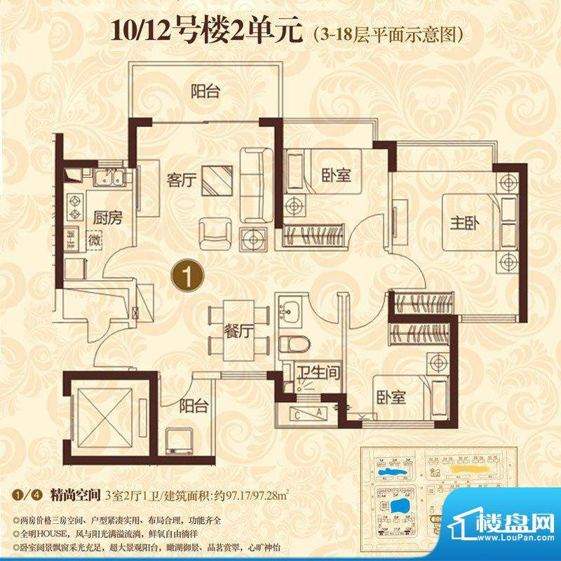 恒大雅苑户型图10-12号楼2单元面积:97.17平米