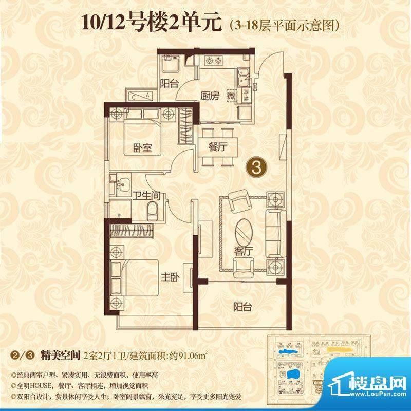 恒大雅苑户型图10-12号楼2单元面积:91.06平米