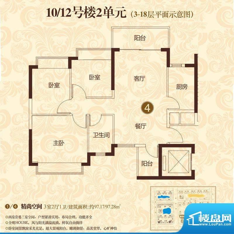 恒大雅苑户型图10-12号楼2单元面积:97.28平米