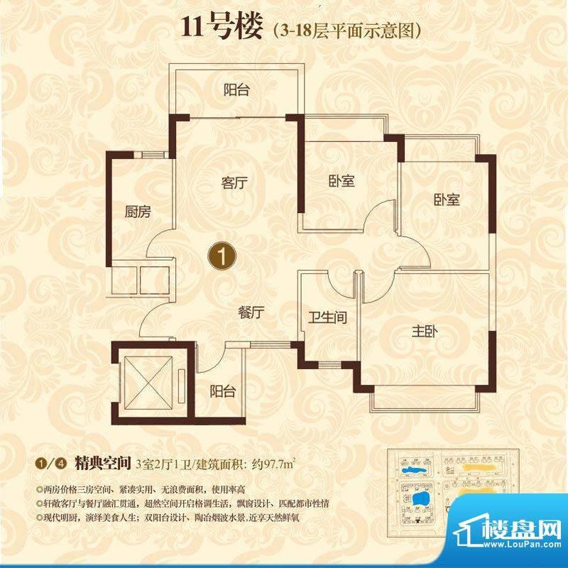 恒大雅苑户型图11号楼3-18层1户面积:97.70平米