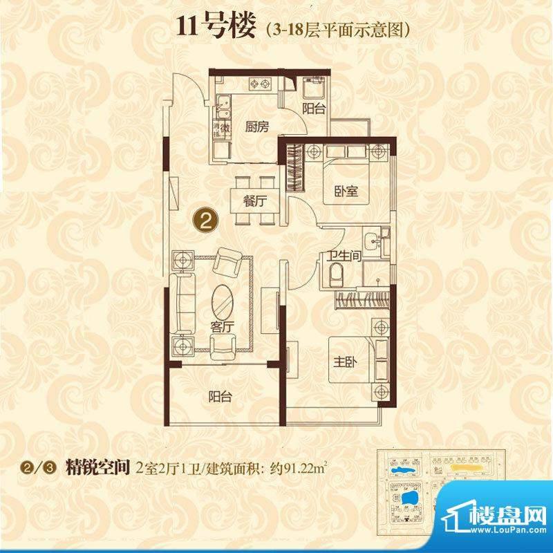 恒大雅苑户型图11号楼3-18层2户面积:91.22平米