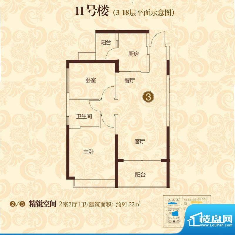 恒大雅苑户型图11号楼3-18层3户面积:91.22平米