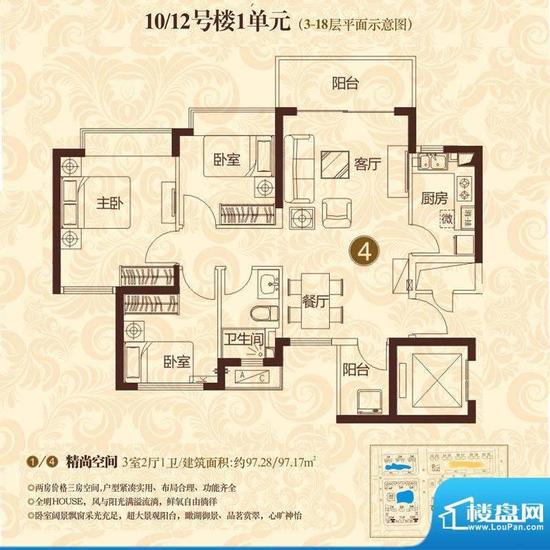 恒大雅苑户型图10-12号楼1单元面积:97.17平米