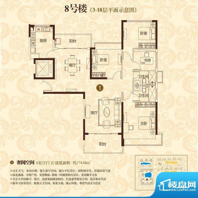 恒大雅苑户型图8号楼3-18层1户面积:174.68平米