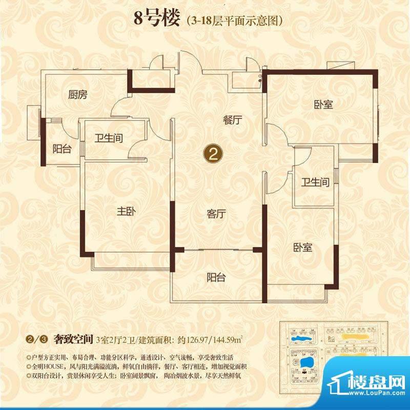 恒大雅苑户型图8号楼3-18层2户面积:126.97平米