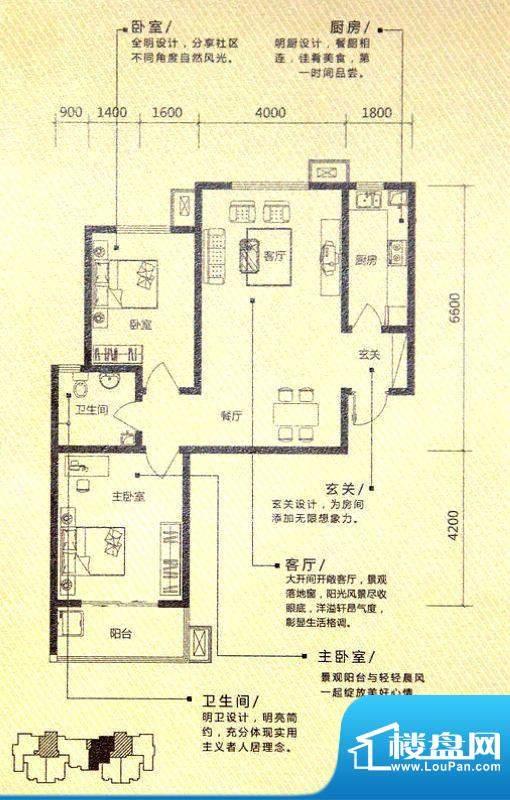 纯棉时代户型图C户型 2室2厅1卫面积:99.26平米
