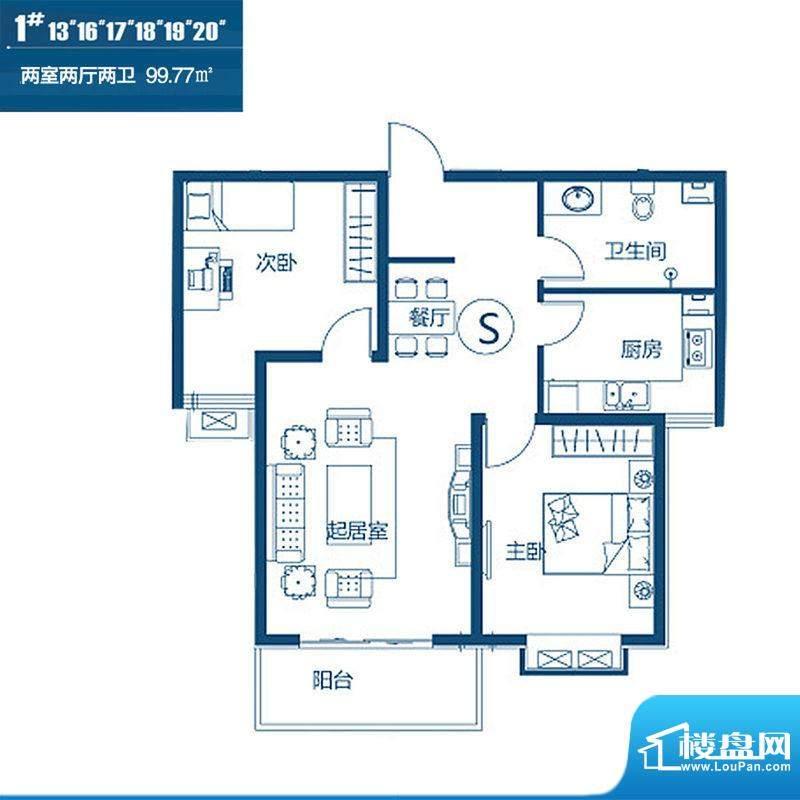 丽都河畔户型图1#、13#、16-20面积:99.77平米