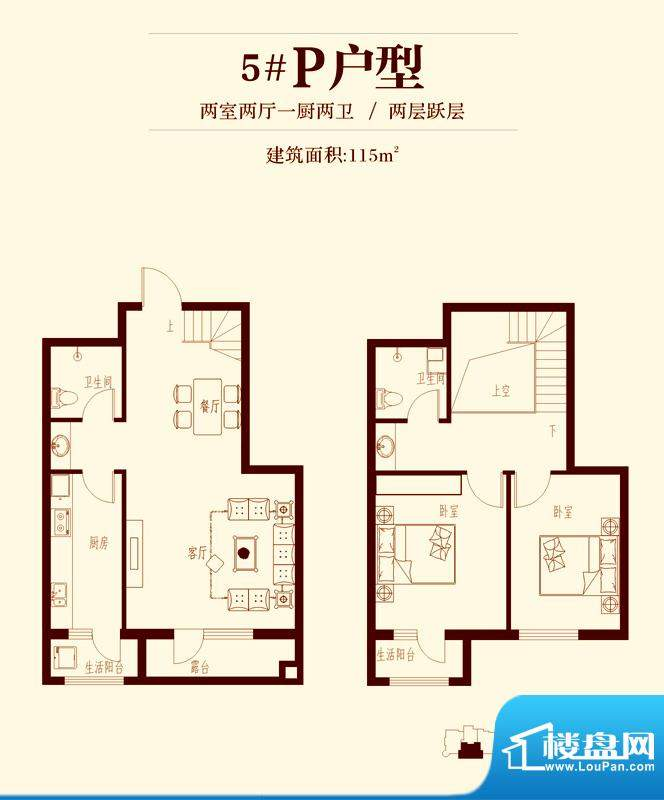 花香漫城户型图5#P户型 2室2厅面积:115.00平米