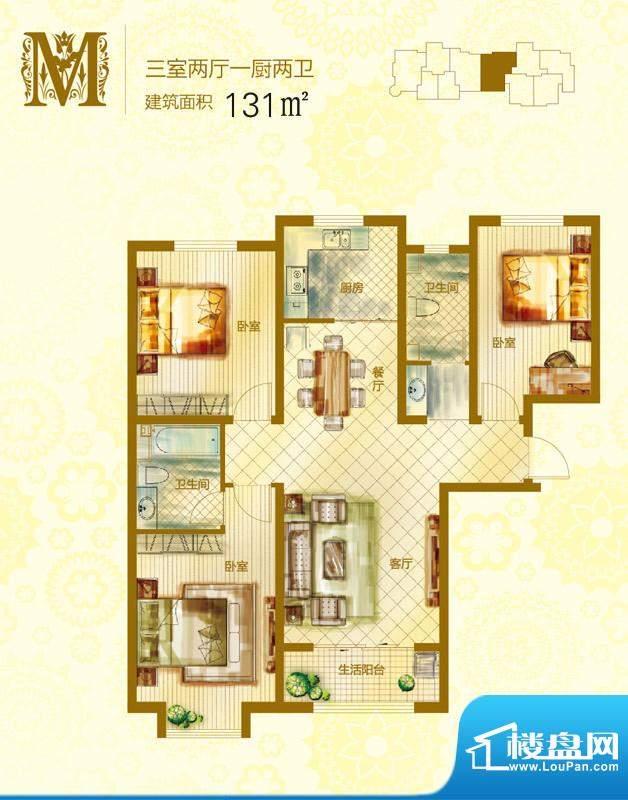 花香漫城户型图5#M户型 3室2厅面积:131.00平米