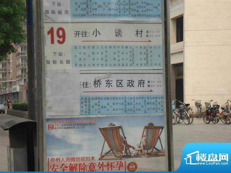 时尚公馆交通图公交站牌
