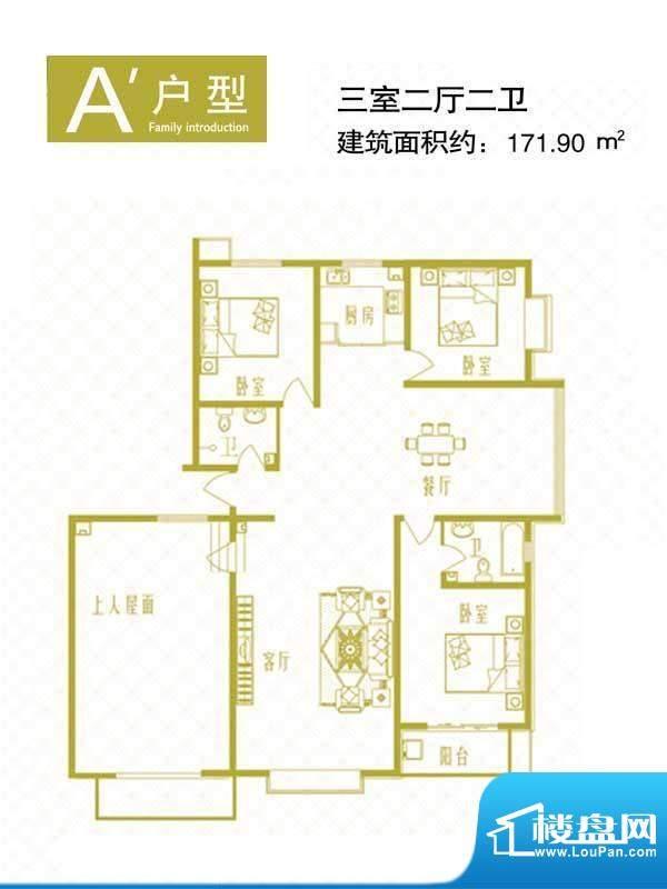 时尚公馆户型图A'户型 3室2厅面积:171.90平米