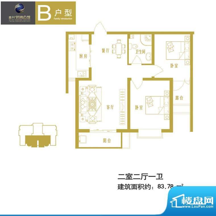 时尚公馆户型图户型B 2室2厅1卫面积:83.78平米
