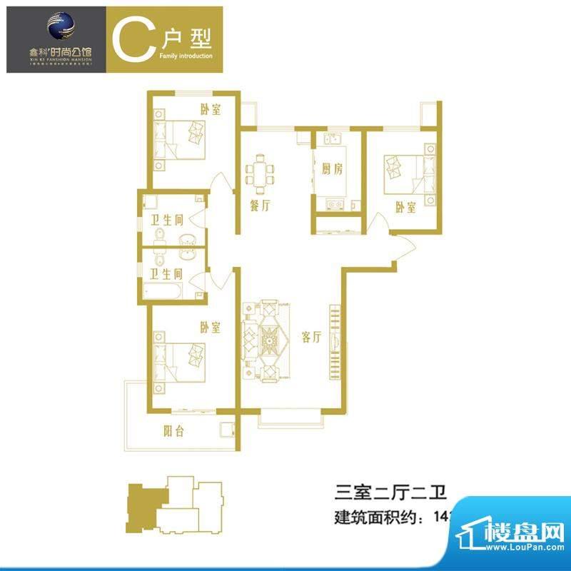 时尚公馆户型图户型C 3室2厅2卫面积:142.62平米