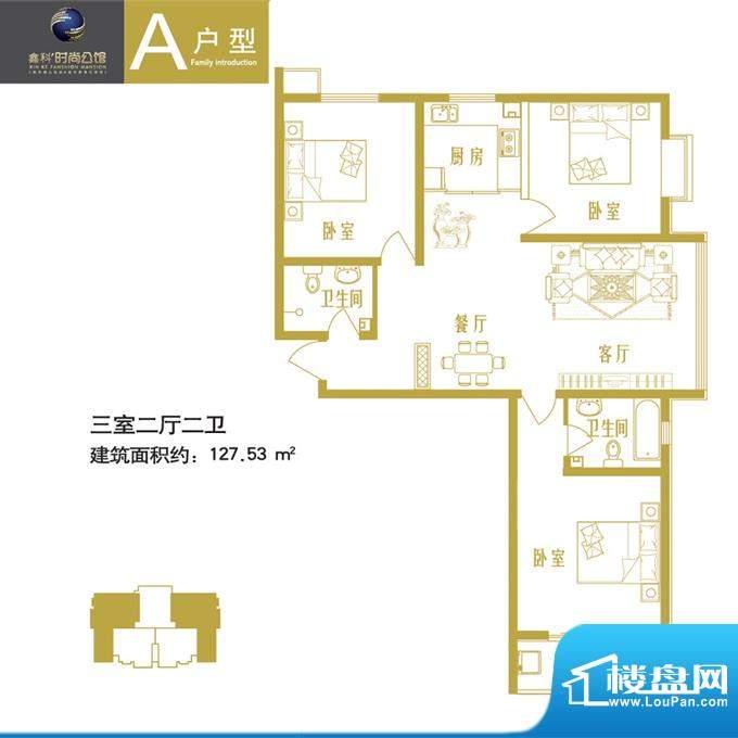 时尚公馆户型图户型A 3室2厅2卫面积:127.53平米