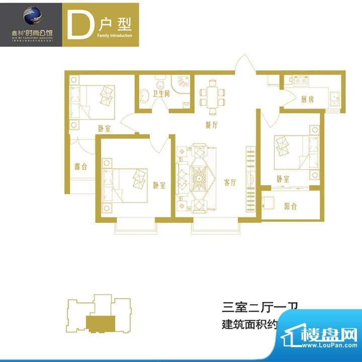 时尚公馆户型图户型D 3室2厅1卫面积:95.39平米
