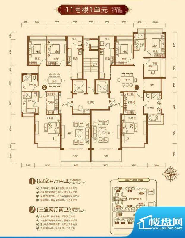 恒大华府户型图11号楼1单元(售面积:217.04平米
