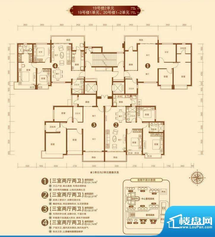 恒大华府户型图19号楼2单元(售面积:131.74平米