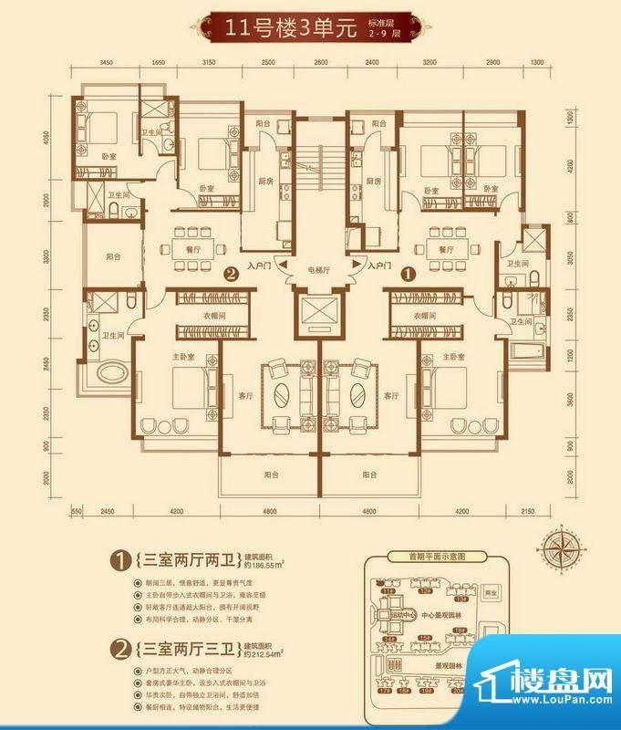 恒大华府户型图11号楼3单元(售面积:186.55平米