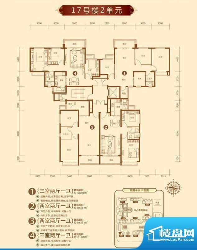 恒大华府户型图17号楼2单元(售面积:100.93平米