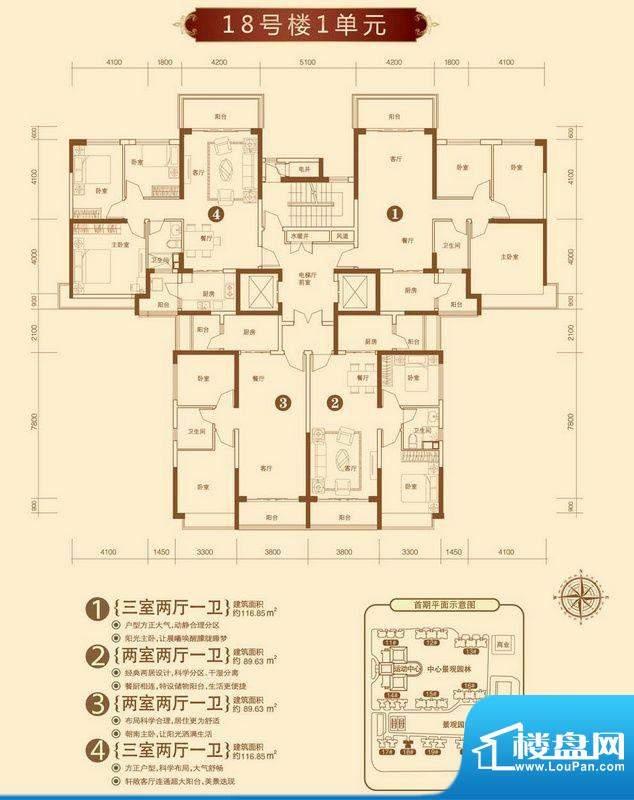 恒大华府户型图18号楼1单元(售面积:116.85平米