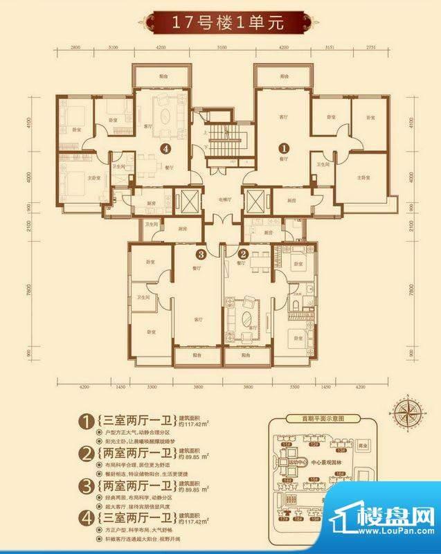 恒大华府户型图17号楼1单元(售面积:117.42平米