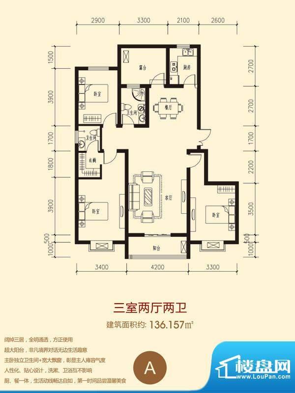 东方红户型图二期花园洋房A户型面积:136.16平米