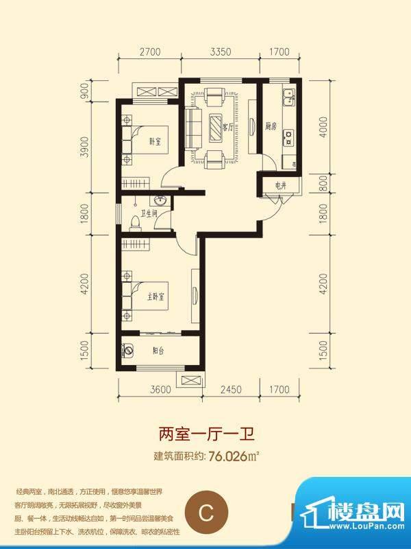 东方红户型图二期花园洋房C户型面积:76.03平米