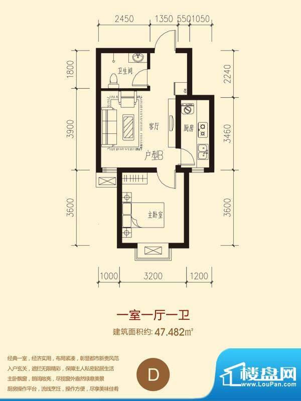 东方红户型图二期花园洋房D户型面积:47.48平米