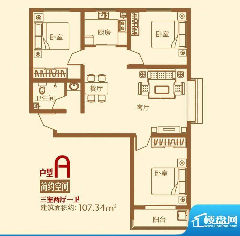 东方红户型图A户型 3室2厅1卫1面积:107.34平米