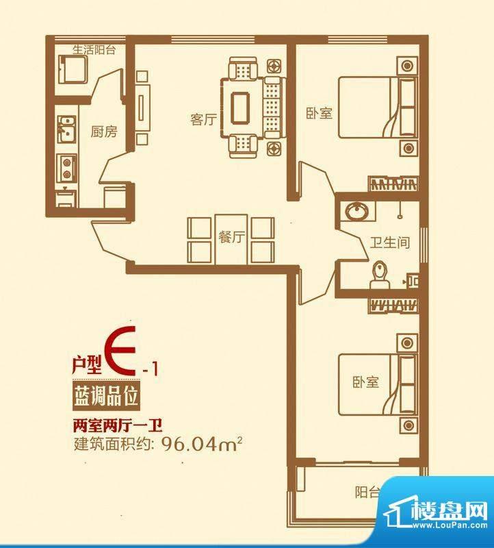 东方红户型图E1户型 2室2厅1卫面积:96.04平米