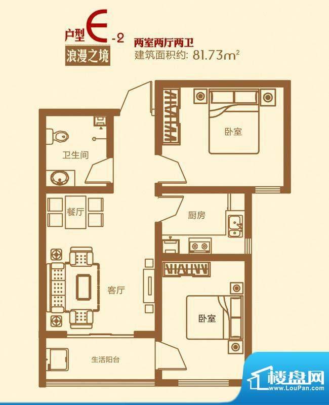 东方红户型图E2户型 2室2厅1卫面积:81.73平米