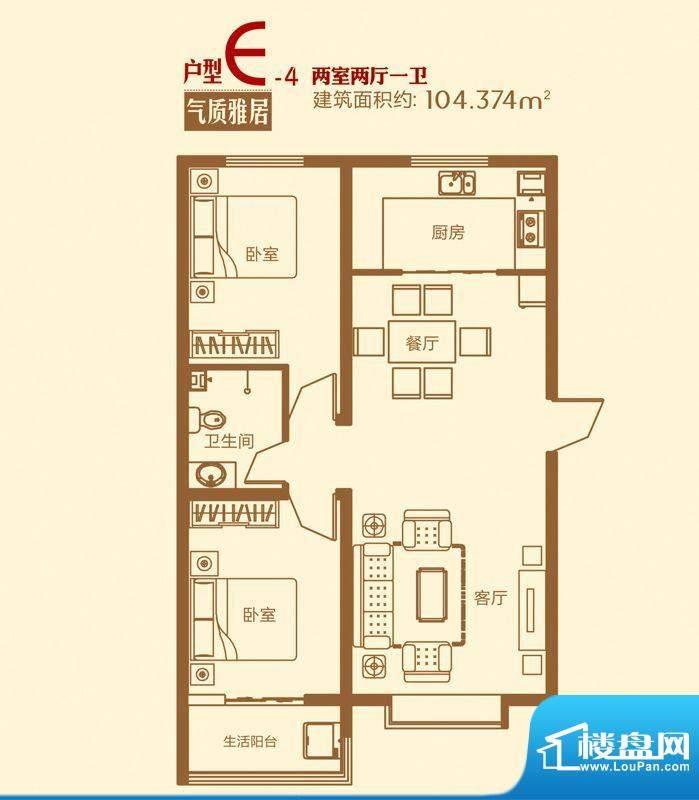 东方红户型图E4户型 2室2厅1卫面积:104.37平米
