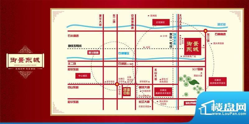 御景东城交通图