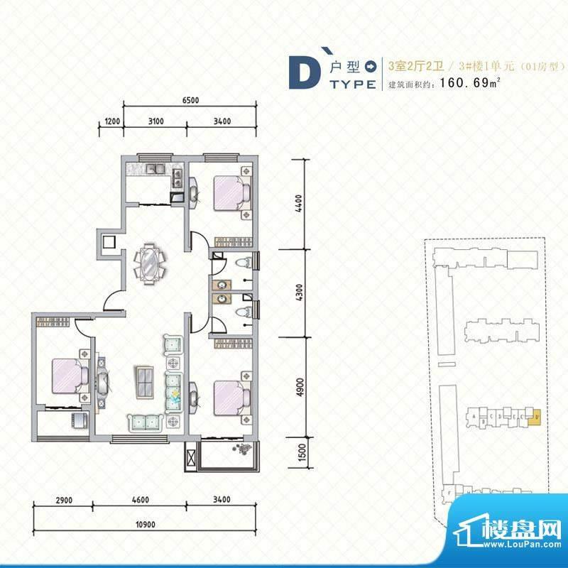 天水丽城户型图3#1单元01房型D面积:160.69平米