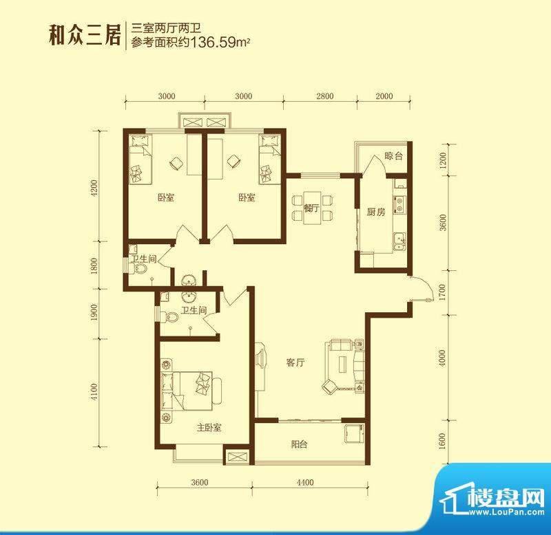 和合美家户型图和众三居3室2面积:136.59平米