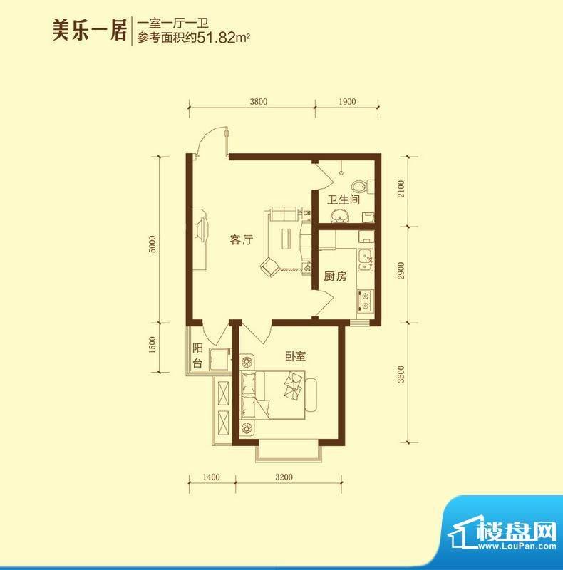 和合美家户型图美乐一居1室1面积:51.82平米